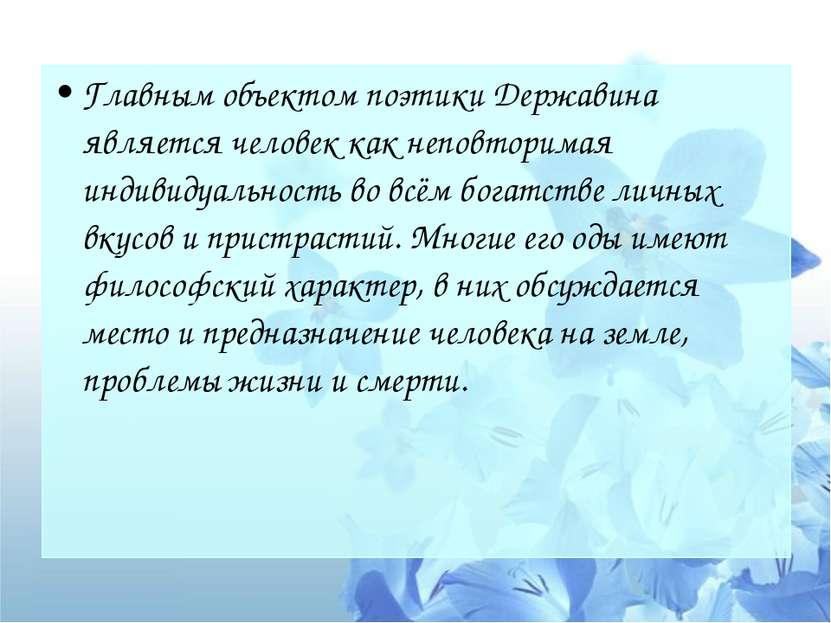 Главным объектомпоэтикиДержавина является человек как неповторимая индивиду...