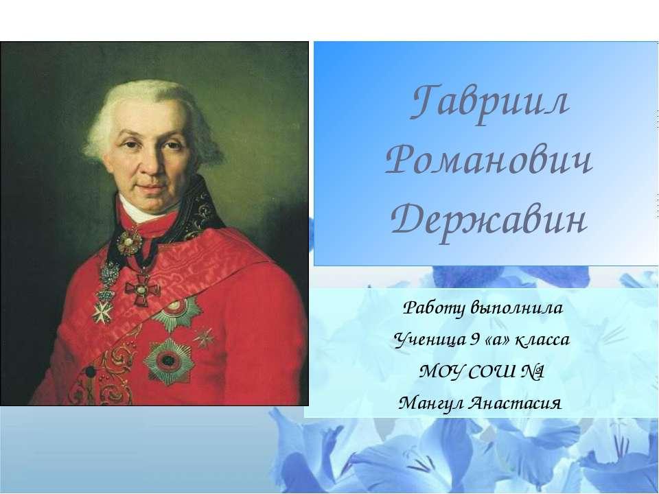 Работу выполнила Ученица 9 «а» класса МОУ СОШ №1 Мангул Анастасия Гавриил Ром...