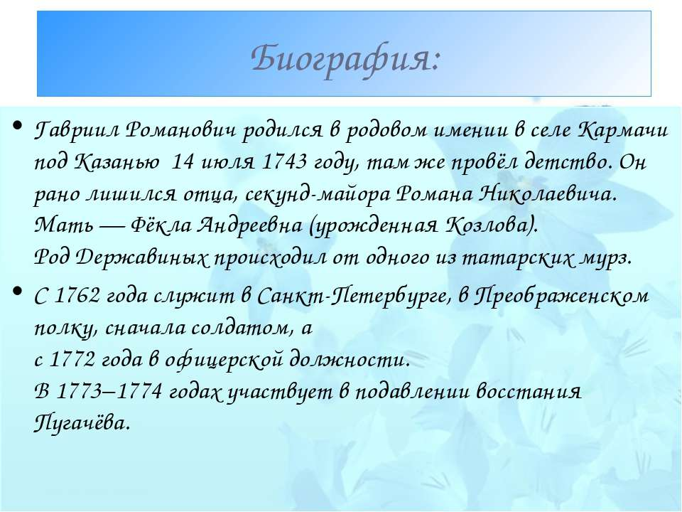 Гавриил Романович родился в родовом имении в селе Кармачи подКазанью 14 июл...