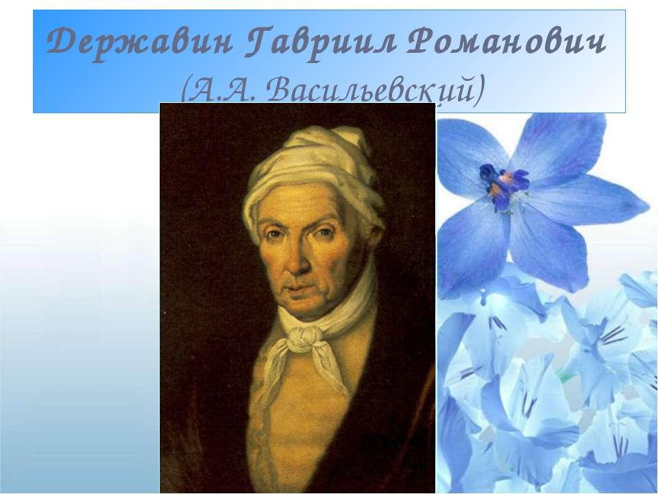ДержавинГавриилРоманович(А.А.Васильевский)
