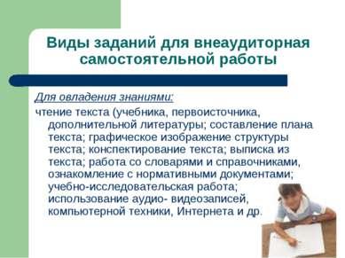 Виды заданий для внеаудиторная самостоятельной работы Для овладения знаниями:...