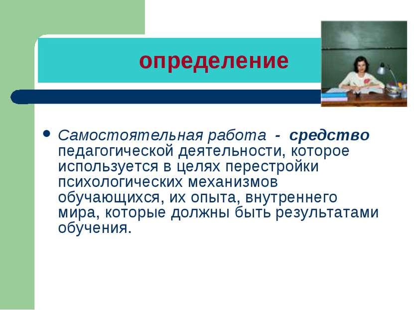 определение Самостоятельная работа - средство педагогической деятельности, ко...