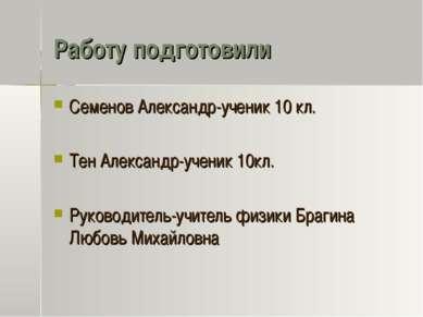 Работу подготовили Семенов Александр-ученик 10 кл. Тен Александр-ученик 10кл....