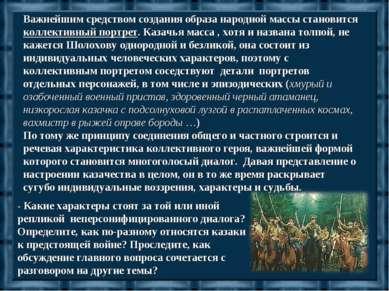 Важнейшим средством создания образа народной массы становится коллективный по...