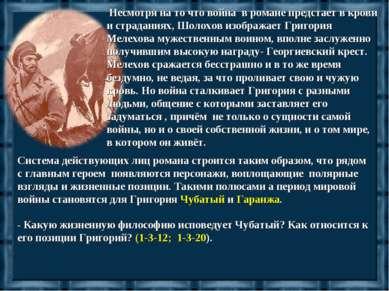 Несмотря на то что война в романе предстает в крови и страданиях, Шолохов изо...