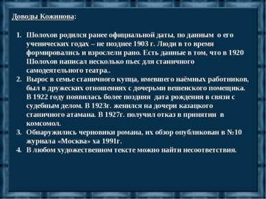 Доводы Кожинова: Шолохов родился ранее официальной даты, по данным о его учен...