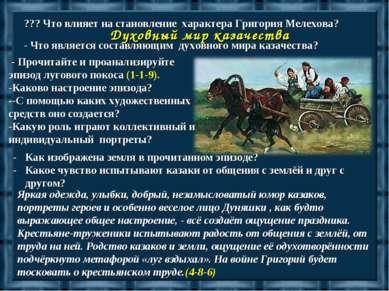 ??? Что влияет на становление характера Григория Мелехова? Духовный мир казач...