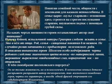 Понятия семейной чести, общности с земляками для казаков непоколебимы. В семь...