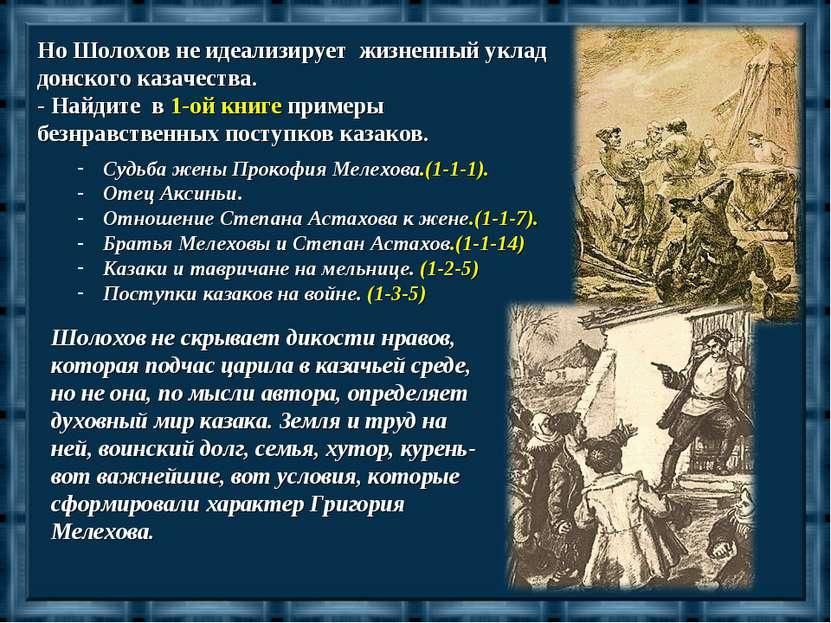 Но Шолохов не идеализирует жизненный уклад донского казачества. - Найдите в 1...
