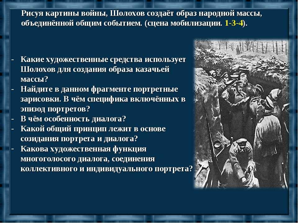 Рисуя картины войны, Шолохов создаёт образ народной массы, объединённой общим...
