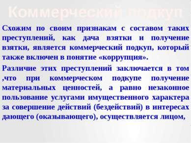 Рассмотрим, какие поправки вносятся Законом N 97-ФЗ в Общую часть УК РФ (ч. 2...