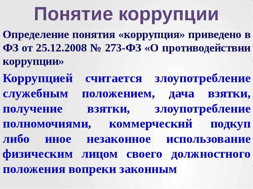 Формы коррупции Взятка Злоупотребление полномочиями Коммерческий подкуп Взятк...
