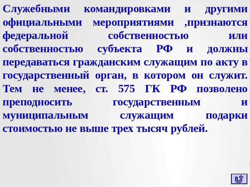 Таким образом, законодатель лишь увеличил текст ч. 1 ст. 204 УК РФ, не измени...