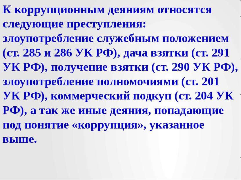 К коррупционным деяниям относятся следующие преступления: злоупотребление слу...