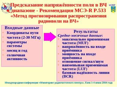 Предсказание напряжённости поля в ВЧ диапазоне - Рекомендация МСЭ-R P.533 «Ме...