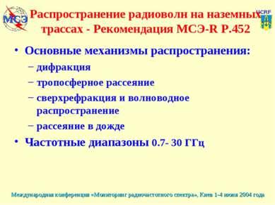 Распространение радиоволн на наземных трассах - Рекомендация МСЭ-R P.452 Осно...