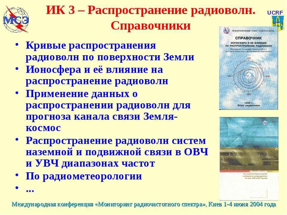 ИК 3 – Распространение радиоволн. Справочники Кривые распространения радиовол...