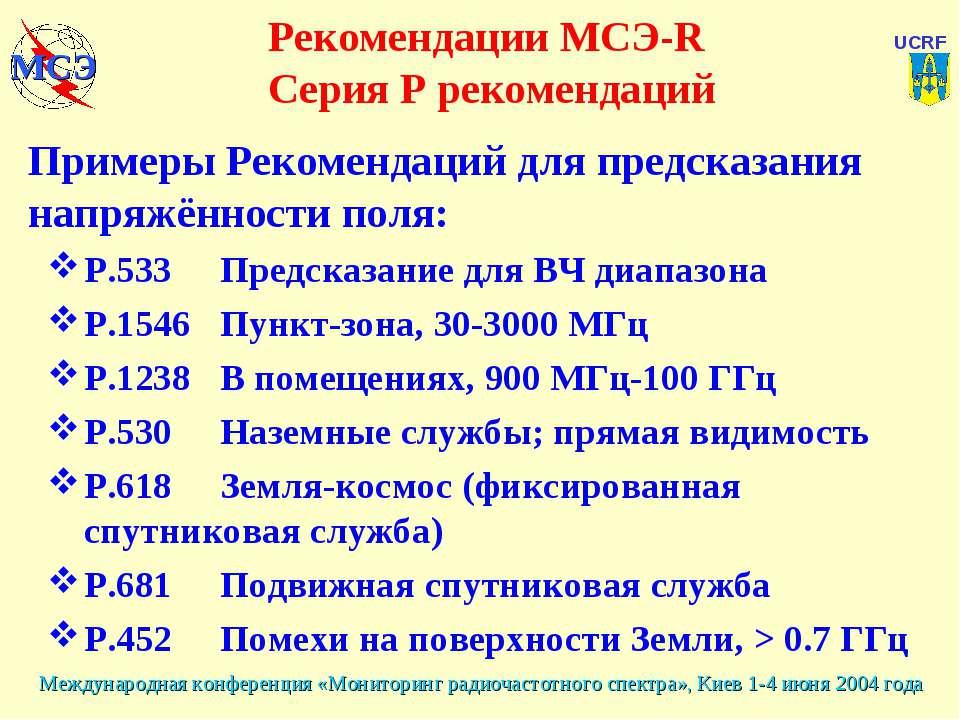 Рекомендации МСЭ-R Серия Р рекомендаций Примеры Рекомендаций для предсказания...
