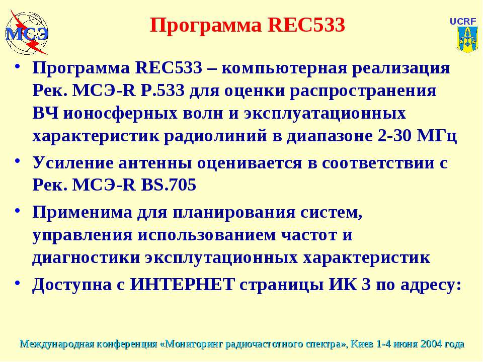 Программа REC533 Программа REC533 – компьютерная реализация Рек. МСЭ-R Р.533 ...