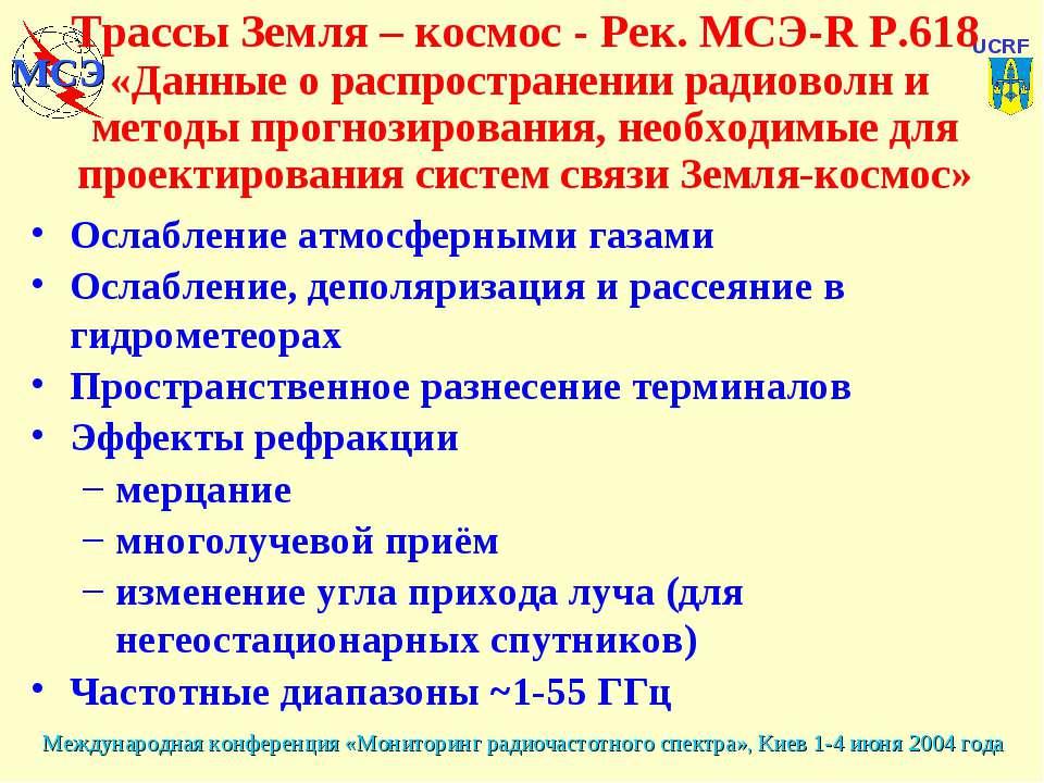 Трассы Земля – космос - Рек. МСЭ-R P.618 «Данные о распространении радиоволн ...