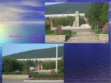 Памятник « Скорбящей матери» Стелла погибшим воинам в войне за Родину