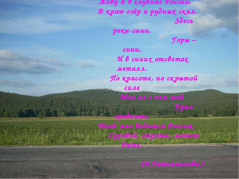 Живу я в глубине России, В краю озёр и рудных скал. Здесь реки-сини, Горы –си...