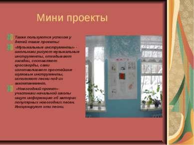 Мини проекты Также пользуются успехом у детей такие проекты: «Музыкальные инс...