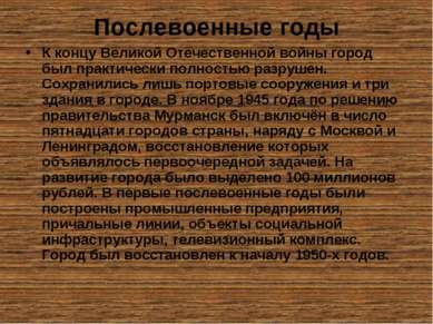 Послевоенные годы К концу Великой Отечественной войны город был практически п...