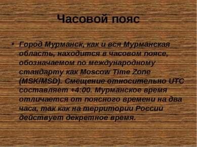 Часовой пояс Город Мурманск, как и вся Мурманская область, находится в часово...