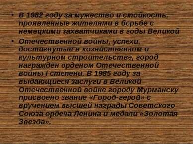 В 1982 году за мужество и стойкость, проявленные жителями в борьбе с немецким...