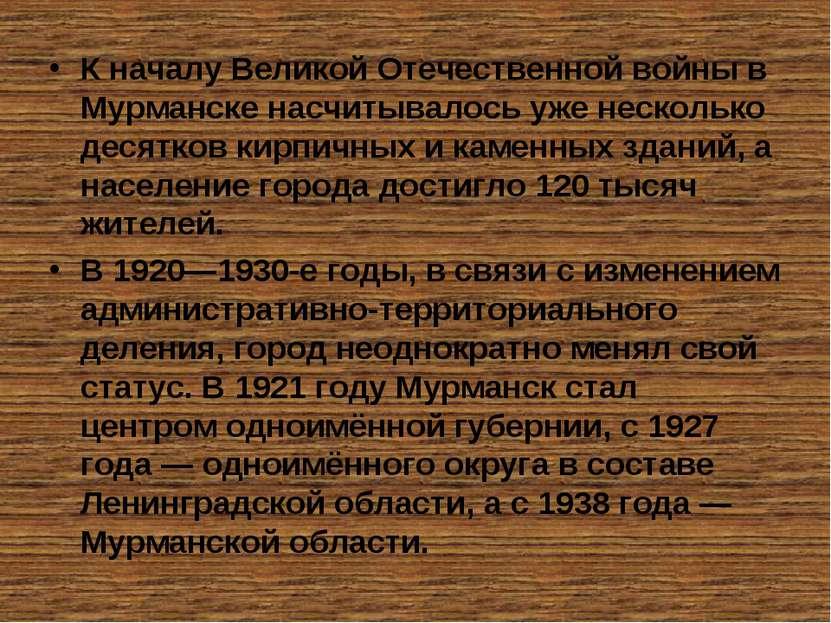 К началу Великой Отечественной войны в Мурманске насчитывалось уже несколько ...