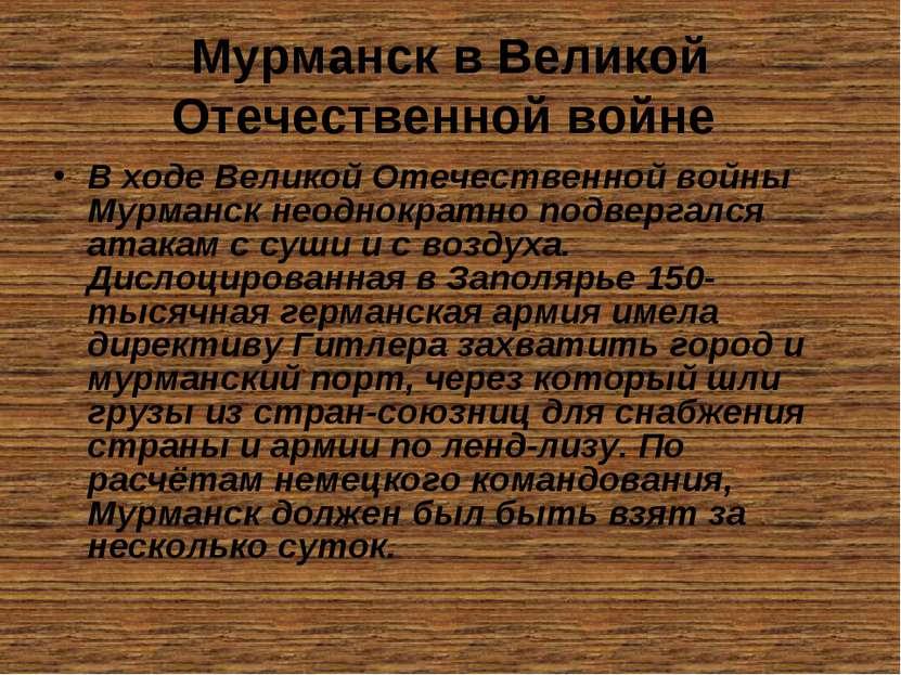 Мурманск в Великой Отечественной войне В ходе Великой Отечественной войны Мур...