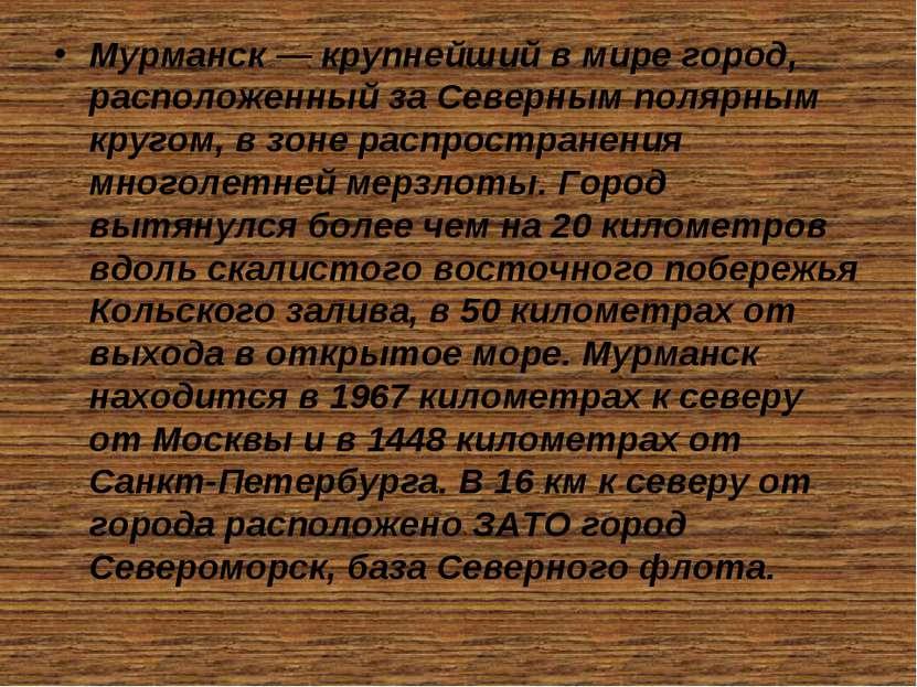 Мурманск — крупнейший в мире город, расположенный за Северным полярным кругом...