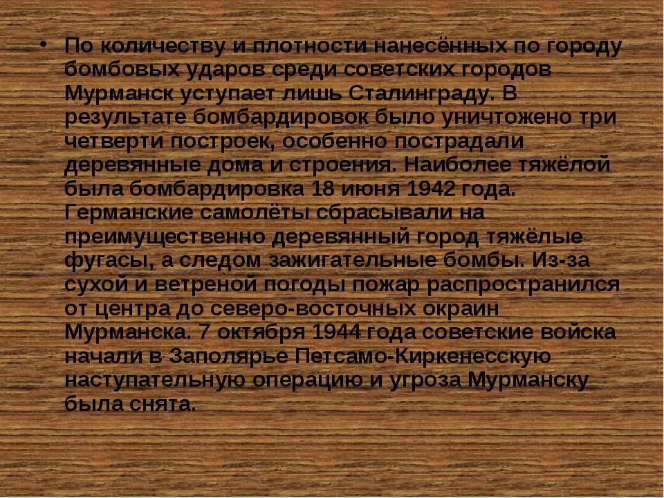 По количеству и плотности нанесённых по городу бомбовых ударов среди советски...