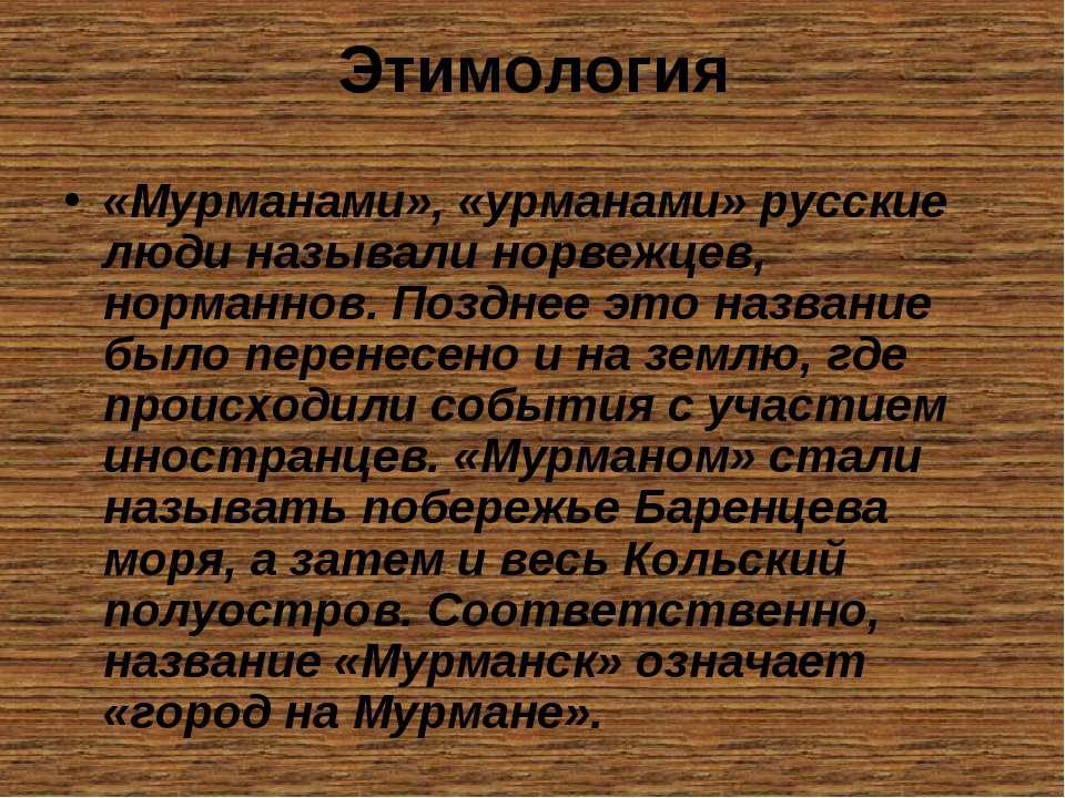 Этимология «Мурманами», «урманами» русские люди называли норвежцев, норманнов...