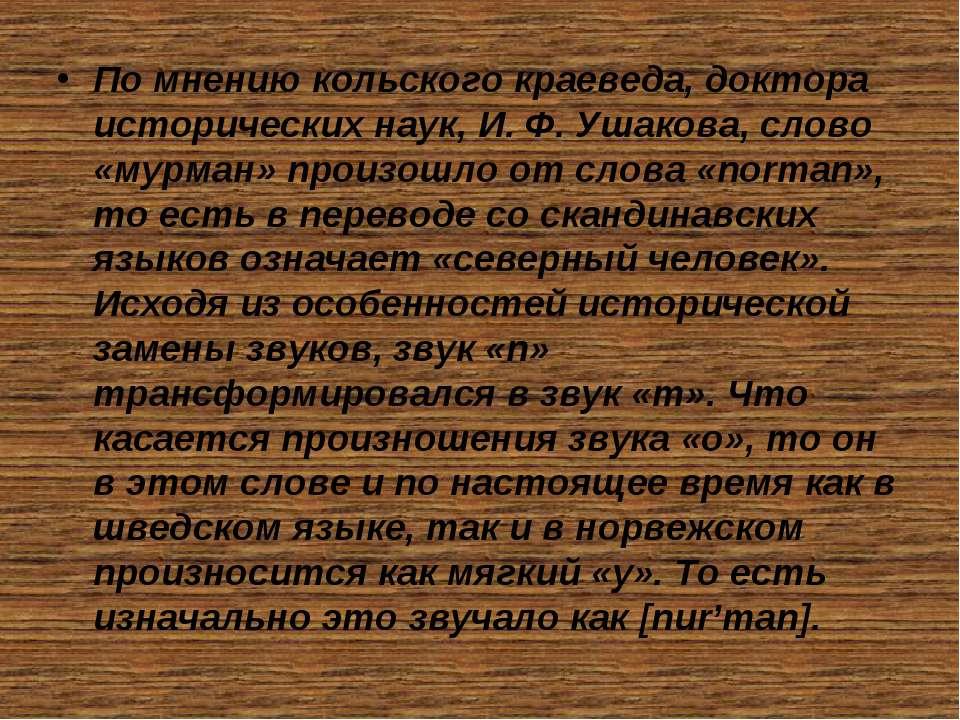 По мнению кольского краеведа, доктора исторических наук, И. Ф. Ушакова, слово...