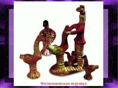 Филимоновская игрушка