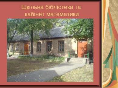 Шкільна бібліотека та кабінет математики