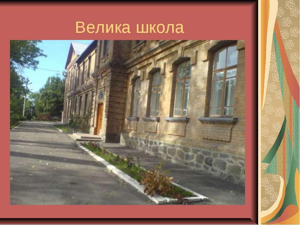 Велика школа