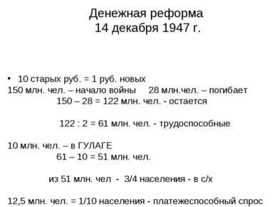Денежная реформа 14 декабря 1947 г. 10 старых руб. = 1 руб. новых 150 млн. че...