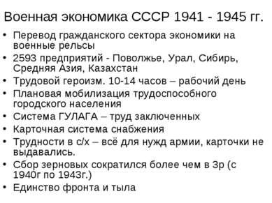 Военная экономика СССР 1941 - 1945 гг. Перевод гражданского сектора экономики...