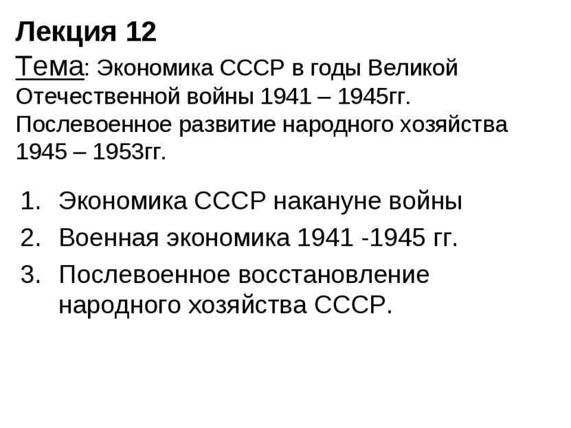 Лекция 12 Тема: Экономика СССР в годы Великой Отечественной войны 1941 – 1945...