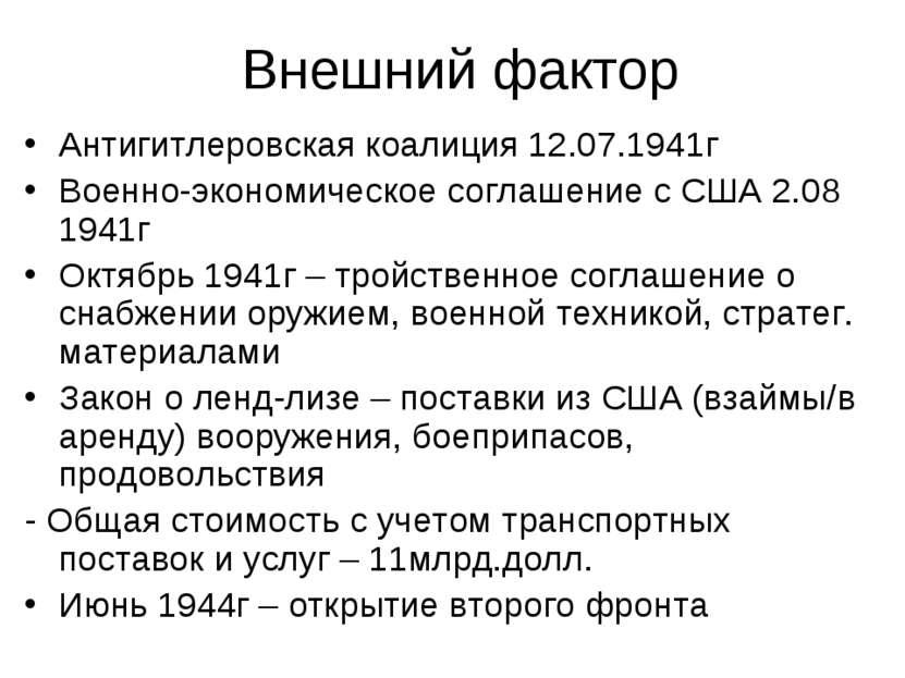 Внешний фактор Антигитлеровская коалиция 12.07.1941г Военно-экономическое сог...