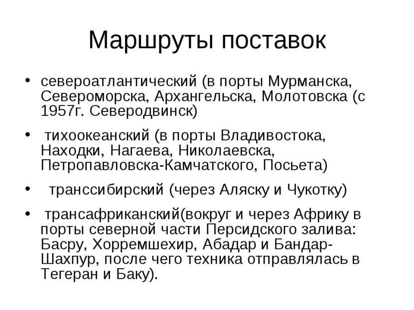 Маршруты поставок североатлантический (в порты Мурманска, Североморска, Архан...