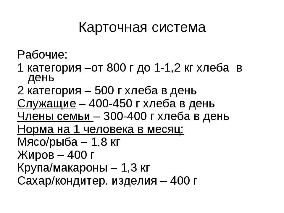 Карточная система Рабочие: 1 категория –от 800 г до 1-1,2 кг хлеба в день 2 к...