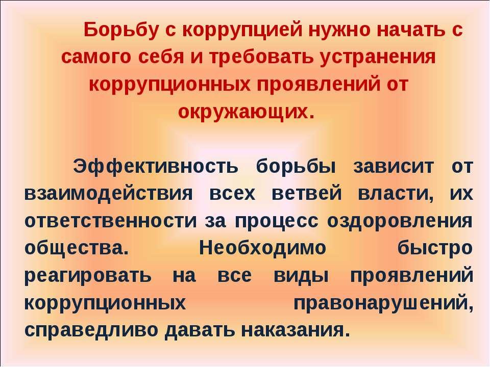 Борьбу с коррупцией нужно начать с самого себя и требовать устранения коррупц...