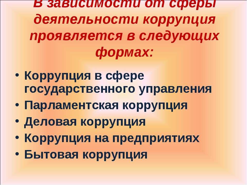 В зависимости от сферы деятельности коррупция проявляется в следующих формах:...