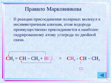 Правило Марковникова В реакции присоединения полярных молекул к несимметричны...