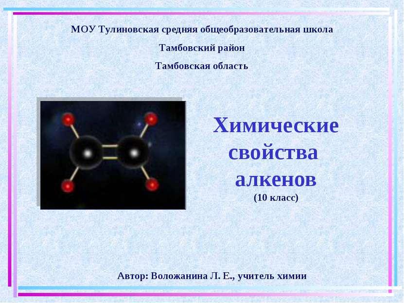 Химические свойства алкенов (10 класс) Автор: Воложанина Л. Е., учитель химии...