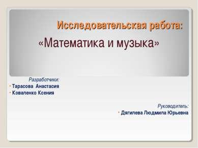 Исследовательская работа: «Математика и музыка» Разработчики: Тарасова Анаста...
